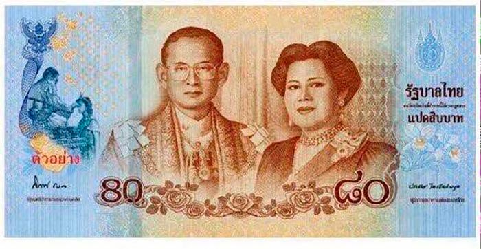 Лицевая сторона купюры номиналом в 80 тайландских бат