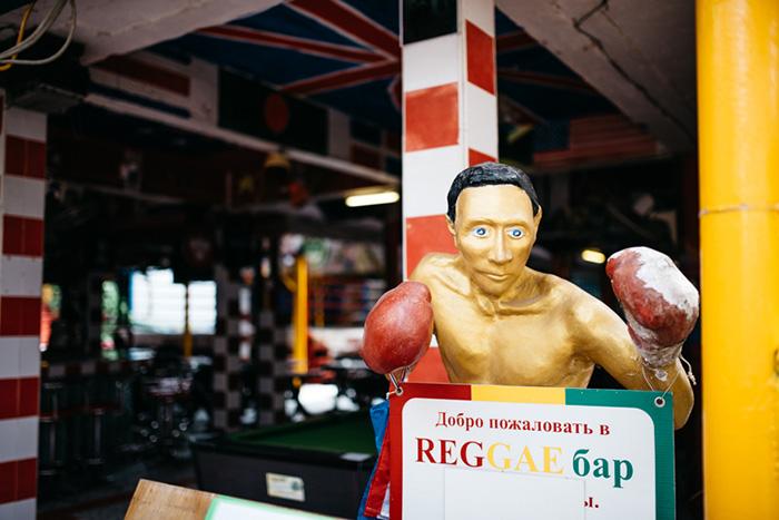Reggae Bar, Ло Далум