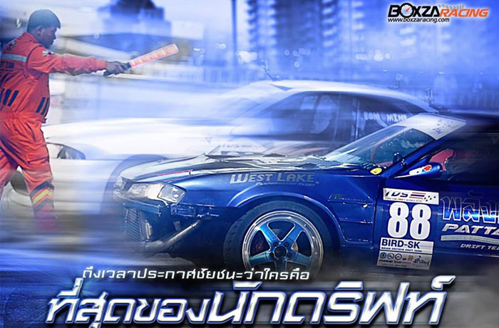 Thailand Drift Series 2015