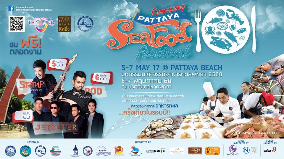 Фестиваль морепродуктов в Паттайе 2017